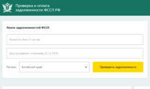 Проверить задолженность у судебных приставов великого новгорода