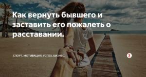 Как заставить бывшую жену пожалеть о расставании