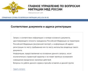 Проверка регистрации в уфмс москва
