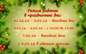 Объявление о работе магазина в праздничные дни образец