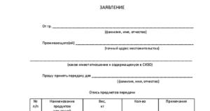 Как писать заявление в сизо 2 город волоколамск