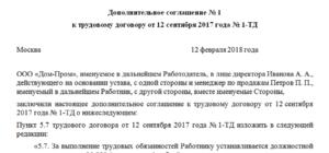 Доп соглашение на изменение системы оплаты труда