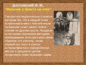 Краткий пересказ мальчики достоевский по главам