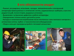 Должностные обязанности механика наладчика технологического оборудования