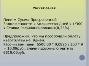 Как посчитать неустойку 1 300 ставки рефинансирования калькулятор