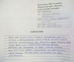 Пример заявления на поиск человека как написать и куда