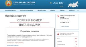 Как киргизский права проверить в гибдд