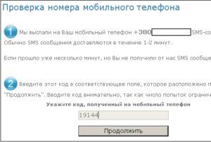 Проверка телефонного номера на мошенничество