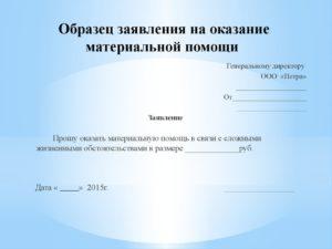 Образец заявления пенсионера мвд на материальную помощь