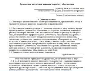Образец должностной инструкции сервисного инженера по ремонту спецтехники