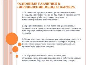 Договор бартер товар на услуги