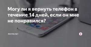 Можно ли в связном вернуть айфон течении 14 дней