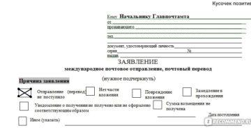 Образец заявления на отказ на получение посылки наложенным платежом