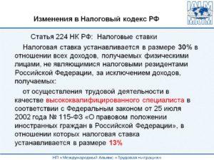 Ст 224 налоговый кодекс рф 2018 последняя редакция