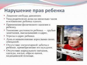 Нарушение прав и интересов ребенка выражается в следующем