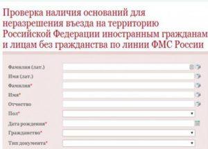 Как узнать фмс россии депортирован человек или нет