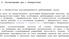Комментарий к п 3 ст 213 30 закона о несостоятельности