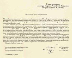 Сайт министра обороны рф шойгу написать письмо