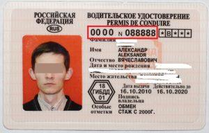 Как узнать старый номер водительского удостоверения