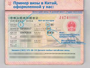 Визы в китай для граждан казахстана россии