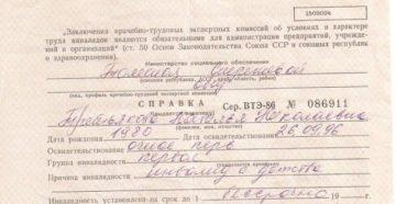Купить справку втэк в москве
