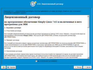Лицензионный договор программа для эвм территория