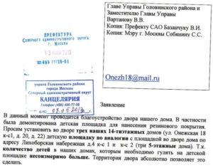 Пример заявление депутату на благоустройство детской площадки