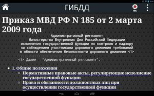 185 приказ гибдд 2017 читать обновленный все пункты