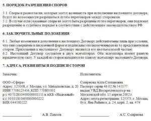 Условия договора гражданско правового характера с юристом