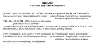Письмо о деловой репутации юл образец