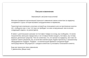 Письмо с извинениями от организации пример образец