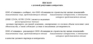 Сведения о деловой репутации юридического лица для банка образец