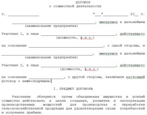 Договор сотрудничества между физическими лицами судебная практика