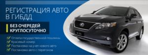 Постановка на учет автомобиля в гибдд новосибирск стоимость услуг