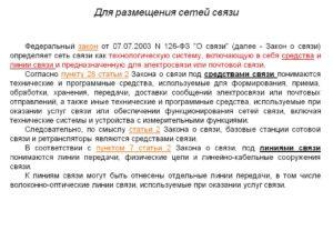 Федеральный закон о связи 126 фз 2018