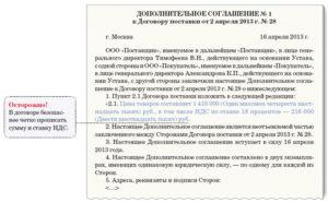 Как правильно прописать сумму в договоре образец