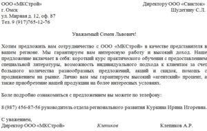 Вежливое письмо о прекращении сотрудничества