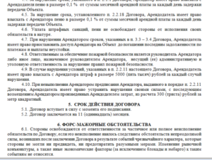 Консультационные услуги по пожарной безопасности договор