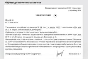 Письмо о невозможности выполнения работ по вине заказчика