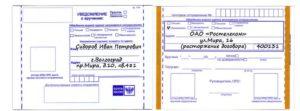 Как заполнять почтовое уведомление о вручении