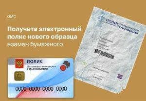 Где можно поменять полис омс ульяновский на московский