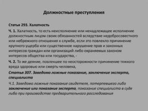Статья 293 ук рф халатность врачей