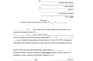 Заявление об отказе от страховки русский стандарт образец