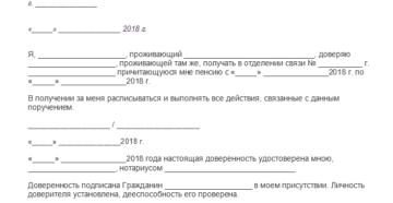 Доверенность на получение пенсии нотариальная возьмет ли почта простую копию