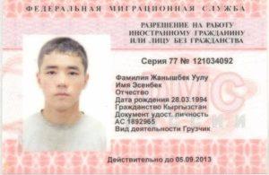 Какие нужны документы на разрешение работу для граждан киргизии