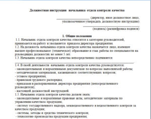 Должностная инструкция инженера по качеству отдела технического контроля